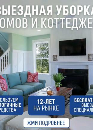 УБОРКА +Мойка окон коттеджей