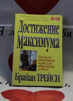 """Книга """"Достижение максимума"""" Брайан Трейси"""