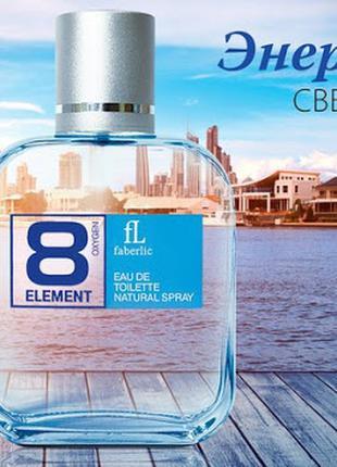 Туалетная вода мужская 8 Element Восьмой Элемент Фаберлик 3202