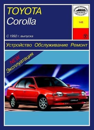 Toyota Corolla. Руководство по ремонту и эксплуатации. Книга.