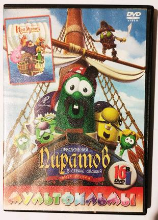 """Мультфильмы """"Приключения Пиратов в Стране Овощей"""", DVD"""