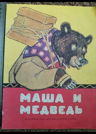 Маша и медведь сказка Рачёв книга книжка Рачев детская для детей