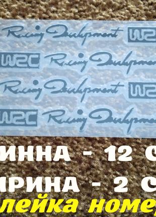 Наклейки на ручки WRC Черная номер 4 ,диски, дворники авто