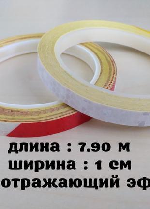 Светоотражающая полоска длина 7.90 м. Белая, Белая с красным