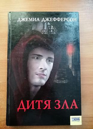 Книга : Дитя Зла, Джемиа Джефферсона
