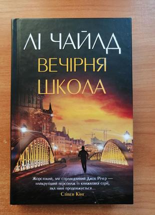 Книга: Вечірня школа, Лі Чайлд