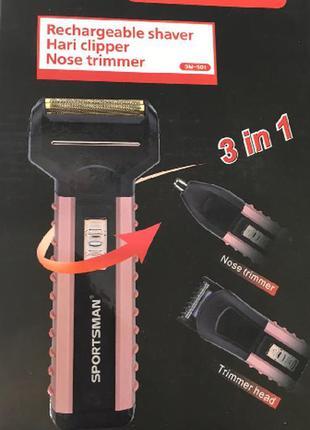 Машинка для стрижки, электробритва, триммер мужской 3 х 1