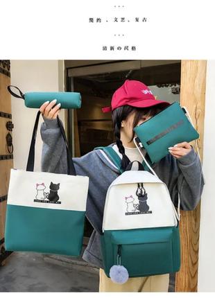 Классный набор 4 в 1(рюкзак+сумка+2клатча).