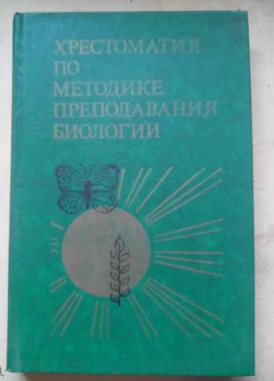 Карцева И.Д. Хрестоматия по методике преподавания биологии