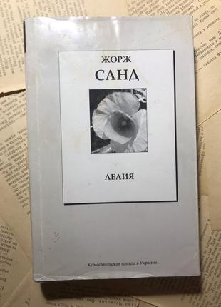 Книги Жорж Санд «Лелия»