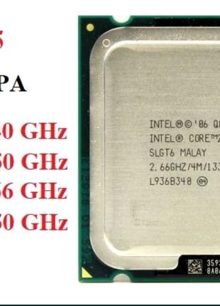 Процессор s775 Intel Core 2 Quad Q6600/Q8300/Q8400/Q9300