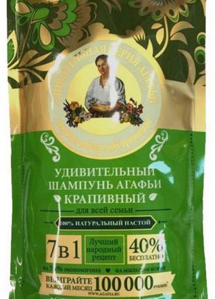 Шампунь Рецепты Бабушки Агафьи Крапивный 7 в 1 500 мл