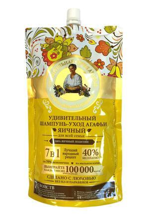Шампунь Рецепты Бабушки Агафьи Яичный 7 в 1 500 мл