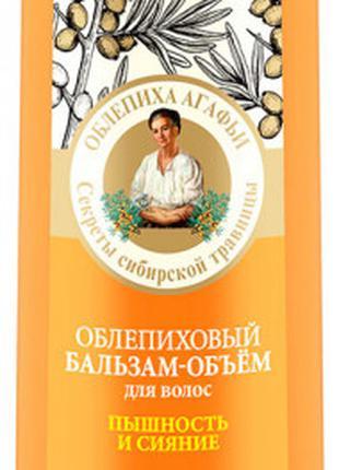 Бальзам-объем Рецепты Бабушки Агафьи Облепиховый Пышность и Сияни