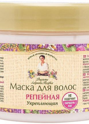 Маска Рецепты Бабушки Агафьи Репейная Укрепляющая 300 мл