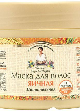 Маска Рецепты Бабушки Агафьи Яичная Питательная 300 мл