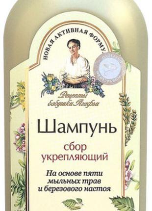 Шампунь Рецепты Бабушки Агафьи Сбор Укрепляющий 350 мл