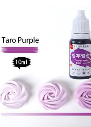 Пищевой краситель taro purple - 10г