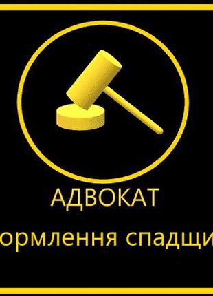 Адвокат / оформлення спадщини /