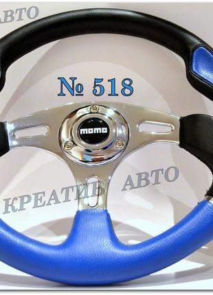 Руль спортивній 518 момо