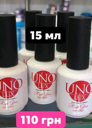 Топ UNO LUX 15 мл - 110 грн Топ без липкого шару 💥 Оригінал! Які