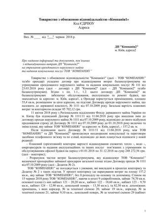 Составление документов правового характера (письма, довереннос...