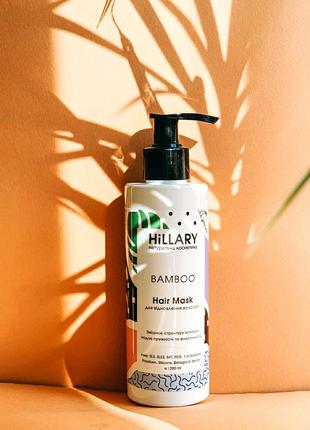 Натуральна маска для відновлення волосся Hillary BAMBOO Hair Mask