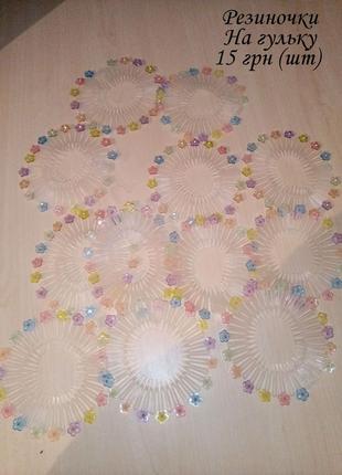 Резиночки на гульку