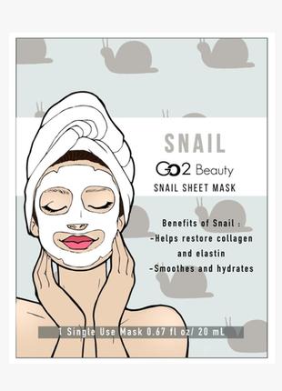 #розвантажуюсь омолаживающая улиточная маска go2beauty