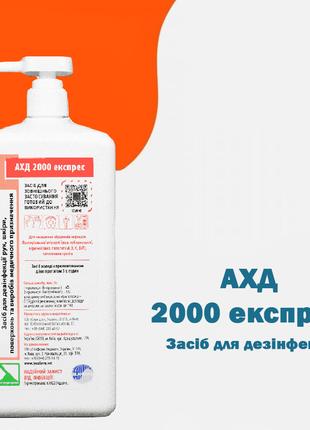 АХД 2000 экспресс с дозатором 1000 мл