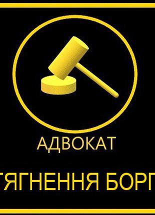 Адвокат стягнення боргів (за розпискою / договором)
