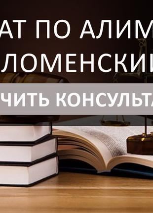 Адвокат по алиментам Киев Соломенский район, всегда на связи