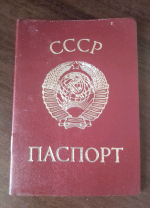 Паспорт гражданина СССР