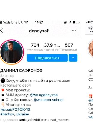 Создание и оформление вашего бизнес аккаунта Instagram и Facebook