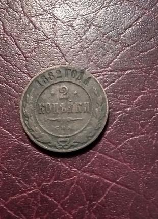 2 копейки 1882 г. Александр 3.