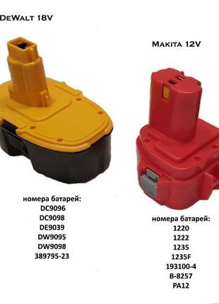 Корпуса аккумуляторов DeWalt, Makita, Bosch, Black&Decker