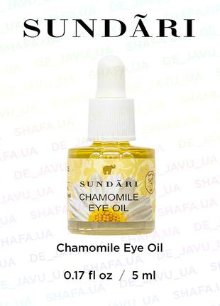 Антивозрастное масло ромашки для кожи вокруг глаз sundari cham...