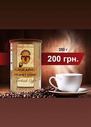 Кофе Mehmet Efendi 250г турецкий