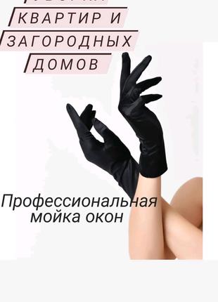 Профессиональная уборка и мойка окон Киев