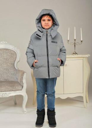 Куртка на мальчика пуховик светоотражающая