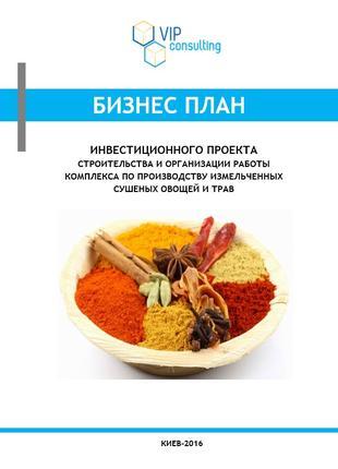 Бизнес-план производства сушеных овощей и трав