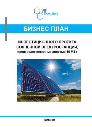 Бизнес-план солнечной электростанции СЭС