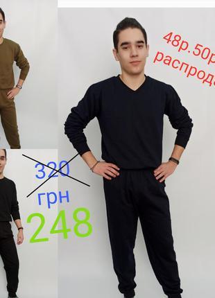 Нательное белье мужское распродажа