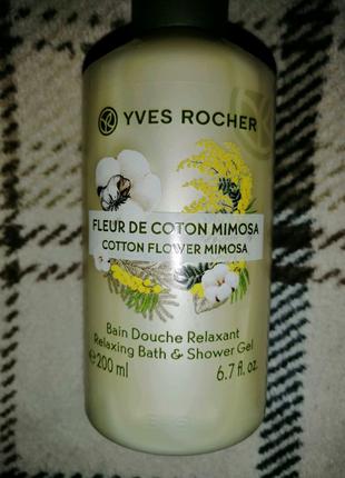 Гель для душа Yves Rocher 200ml.