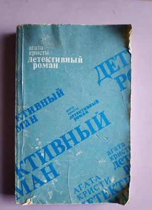 Книга агата кристи детективный роман