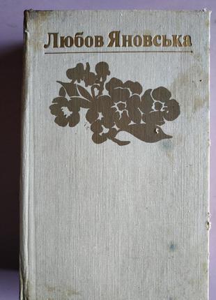 Книга любов янковська том 2 драматичні твори
