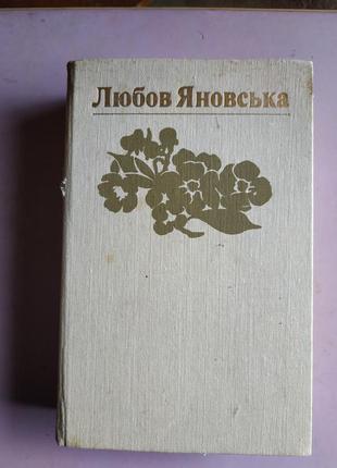 Книга любов янковська том 1 оповідання повісті драматичні твори