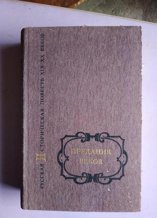 Книга предания веков русская историческая повесть 19-20 веков