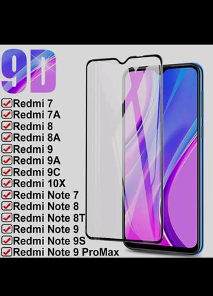 Стекло на Xiaomi mi 9se, redmi 6, redmi note 9, redmi note 3 pro,