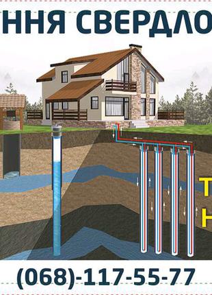 Бурение скважин на воду или под тепловые насосы